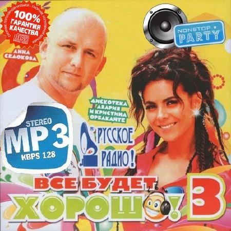 би-2 альбомы 2013 скачать